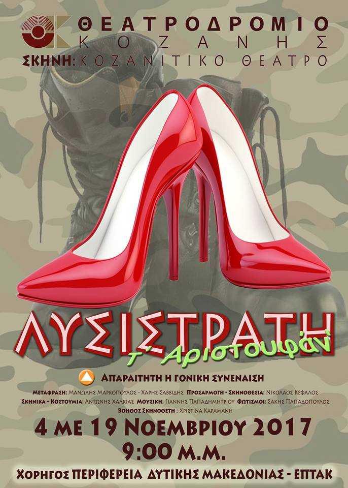 Στο Θεατροδρόμιο Κοζάνης η «Λυσιστράτη τ' Αριστουφαν'»  Από 4-19 Νοεμβρίου 2017 ο παππούς Αριστοφάνης θα μιλά κοζανίτικα!!