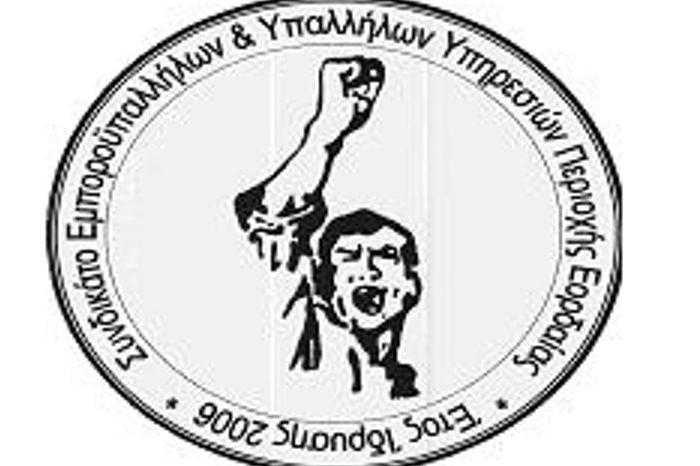 Εκλογική Διακήρυξη Συνδικάτου Εμποροϋπαλλήλων και Υπαλλήλων Υπηρεσιών Εορδαίας (ΣΕΥΠΕ)