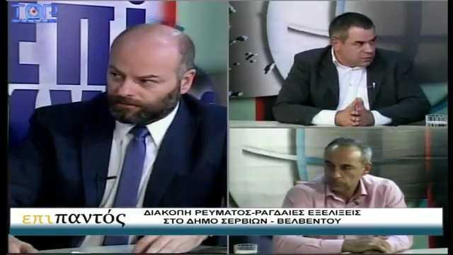 Οι ανεξάρτητοι δημοτικοί σύμβουλοι Σερβίων-Βελβεντού Μ. Ζορμπάς και Δ. Κουκάλης στο Top Channel: Επίθεση κατά του δημάρχου Α. Κοσματόπουλου-Γιατί δε θα παραιτηθούν-Τι λένε για τα χρέη και τη ΔΕΗ