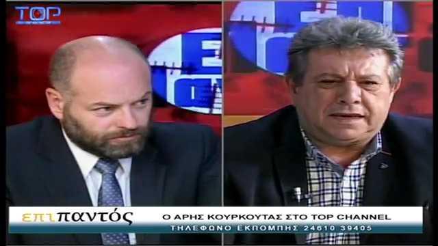 Ο προσωρινός πρόεδρος του Εργατικού Κέντρου Κοζάνης Α. Κουρκούτας  στο Top Channel:  «Μεθόδευση ΑΚΕ-Ταξικής Ενότητας για τη διοίκηση»-Τι λέει για τη συμμετοχή του στο επίμαχο Σωματείο-Τι λέει για τη διοίκηση Μανέ