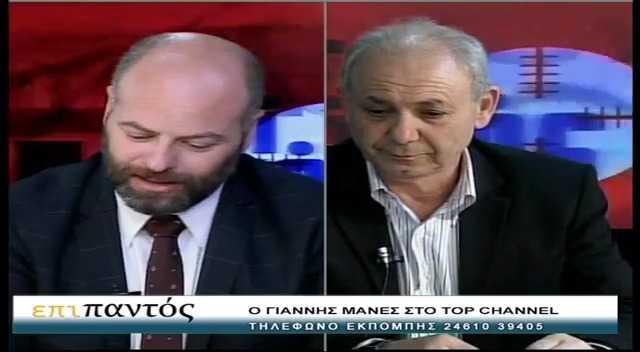 O πρόεδρος του Εργατικού Κέντρου Κοζάνης Γ. Μανές στο Top Channel: Σφοδρή επίθεση σε ΔΑΚΕ-Αναφορές σε Μάστορα και Κουρκούτα
