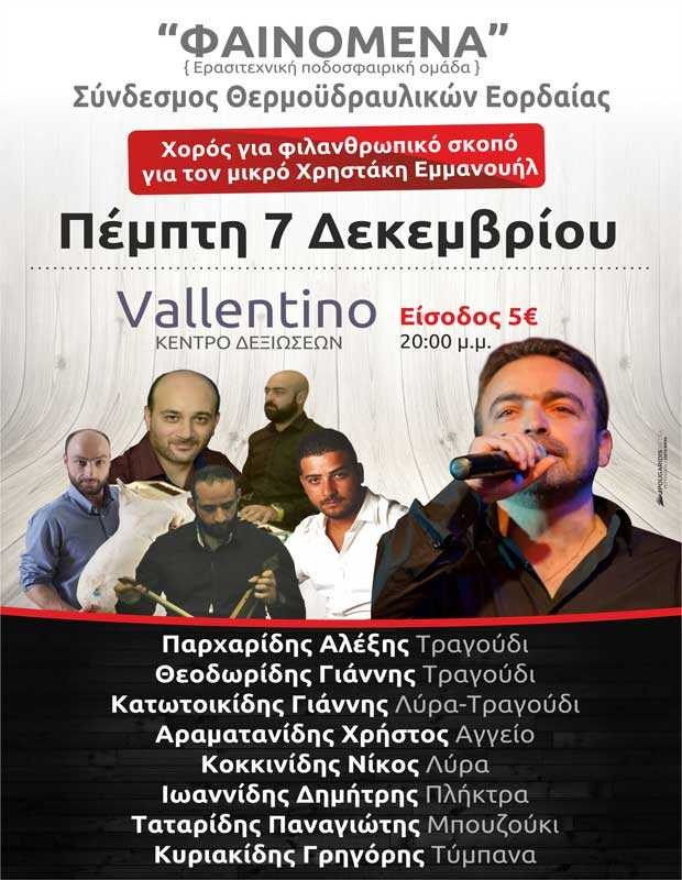 Χορός για φιλανθρωπικό σκοπό για τον μικρό Χρηστάκη Εμμανουήλ στην Πτολεμαϊδα 7 Δεκεμβρίου. Από την ερασιτεχνική ποδοσφαιρική ομάδα
