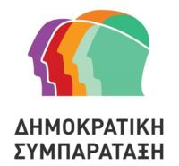 Τα εκλογικά κέντρα για τις εκλογές ανάδειξης του Επικεφαλής της Δημοκρατικής Συμπαράταξης στην Κοζάνη και στην ευρύτερη περιοχή
