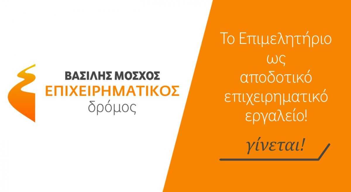 Oι υποψήφιοι του συνδυασμού «Επιχειρηματικός Δρόμος» με επικεφαλής τον Βασίλη Μόσχο στις εκλογές στο ΕΒΕ Κοζάνης