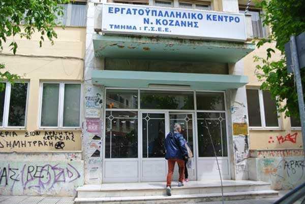 Ραγδαίες εξελίξεις στο Εργατικό Κέντρο Κοζάνης: Το Μονομελές Πρωτοδικείο με προσωρινή διαταγή αναστέλλει τις εκλογές της Κυριακής