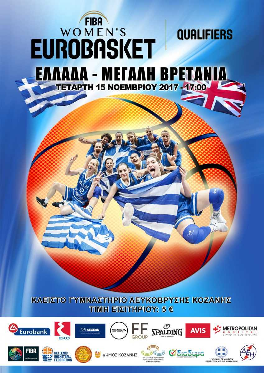 Τα σημεία πώλησης των εισιτηρίων για την αναμέτρηση Ελλάδα-Μ.Βρετανία για το γυναικείο Ευρωμπάσκετ