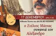 Ο ηθοποιός ΣΤΕΛΙΟΣ ΜΑΪΝΑ συναντά τον ΑΛΕΞΑΝΔΡΟ ΠΑΠΑΔΙΑΜΑΝΤΗ  και διαβάζει μερικά από τα αριστουργηματικά του διηγήματα 17/12