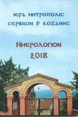 Το Ημερολόγιο (τσέπης) 2018 της Ιεράς Μητροπόλεως Σερβίων και Κοζάνης αφιερωμένο στο Τιάλειο Εκκλησιαστικό Γηροκομείο Κοζάνης