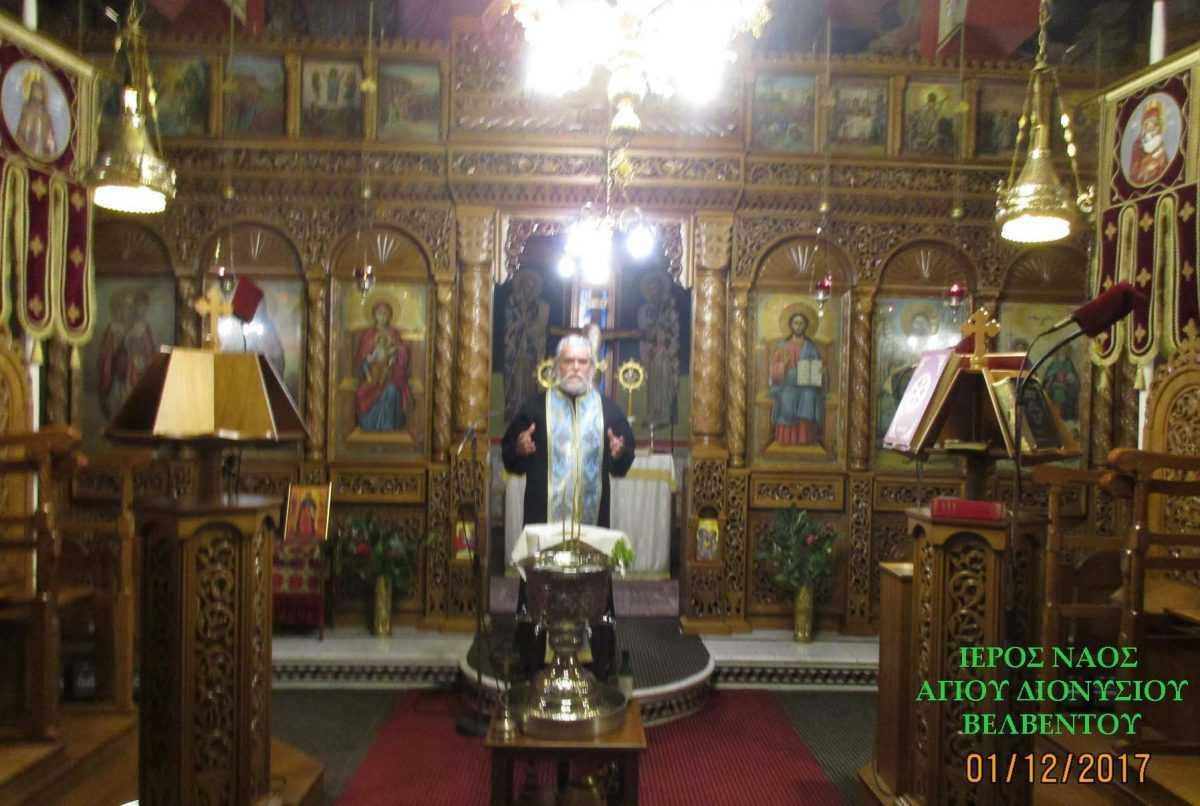 Αγιασμός για τη μελισσοκομία τελέστηκε στον Άγιο Διονύσιο Βελβεντού.  (του παπαδάσκαλου Κωνσταντίνου Ι. Κώστα)