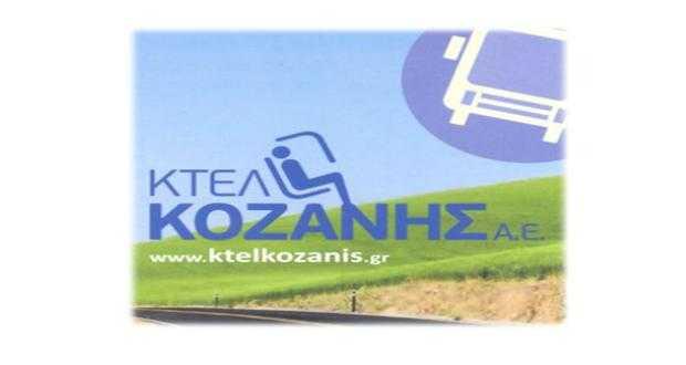 Ερωτηματικά για τη λειτουργία του ΚΤΕΛ Κοζάνης! Η τηλεφωνική (και ηλεκτρονική!) επικοινωνία ανέφικτη!
