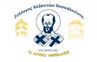 Ξενάγηση στον Ι. Ναό Αγίου Νικολάου του Ορφανού, στην Άνω Πόλη, το Σάββατο 9 Δεκεμβρίου. Από το Σύλλογο Κοζανιτών Θεσσαλονίκης