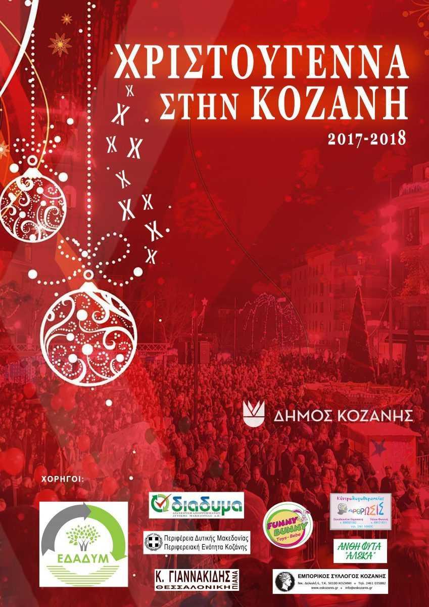 Η Κοζάνη υποδέχεται τα Χριστούγεννα- Τρίτη 5 Δεκεμβρίου στις 7 το απόγευμα στην κεντρική πλατεία