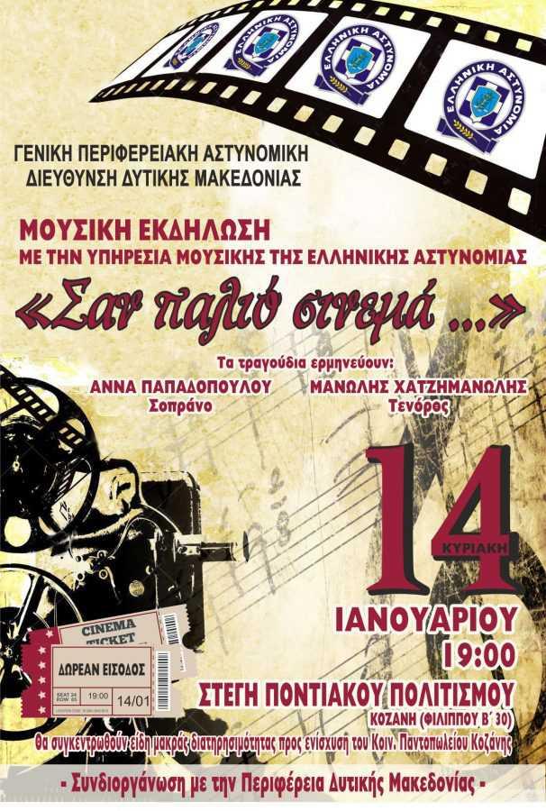 Η Γενική Περιφερειακή Αστυνομική Διεύθυνση Δυτικής Μακεδονίας συνδιοργανώνει με την Περιφέρεια Δυτικής Μακεδονίας μουσική εκδήλωση, ψυχαγωγικού και φιλανθρωπικού χαρακτήρα, με τίτλο «Σαν παλιό σινεμά…»