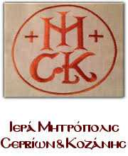 Κατανυκτικοί  Εσπερινοί  και  Ομιλίες  την  Μεγάλη  Τεσσαρακοστή της Ιεράς Μητρόπολης Σερβίων  και Κοζάνης