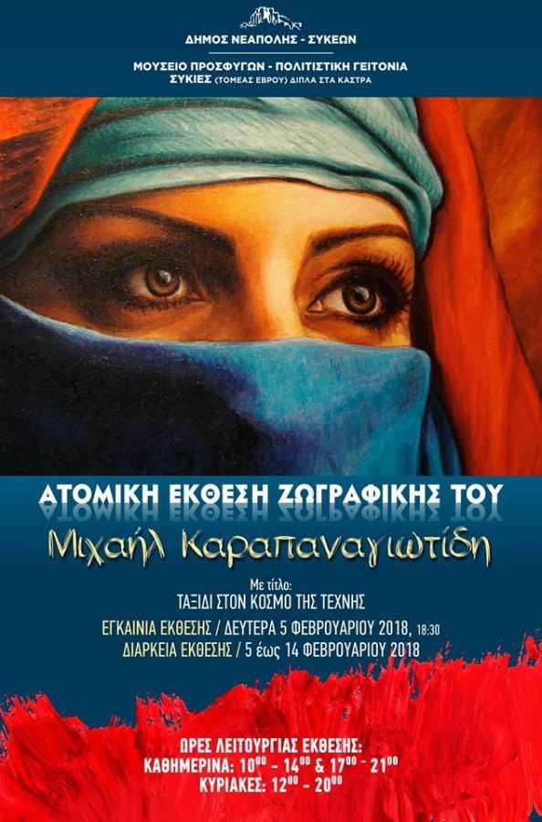 Ατομική έκθεση ζωγραφικής του Μιχαήλ Καραπαναγιωτίδη στις Συκιές Θεσσαλονίκης