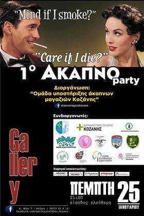 Το πρώτο άκαπνο πάρτι στην πόλη της Κοζάνης στο καφέ-μπαρ Γκάλλερυ