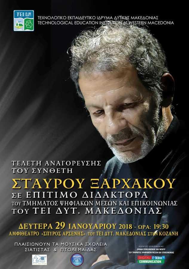 Το ΤΕΙ Δυτικής Μακεδονίας στο πλαίσιο των εκδηλώσεων για τον εορτασμό των  Αγίων Τριών Ιεραρχών Προστατών της Παιδείας και των Γραμμάτων, θα  φιλοξενήσει ως επίσημο προσκεκλημένο τον Έλληνα συνθέτη κ. Σταύρο Λ. Ξαρχάκο