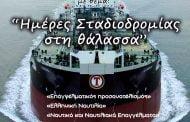 Ημερίδα Σταδιοδρομίας για τα Επαγγέλματα στη Θάλασσα - Κοζάνη 2 Μαρτίου2018