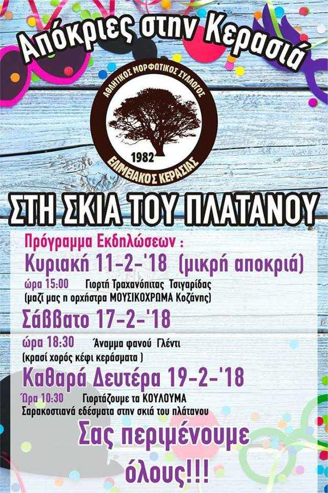 Πρόγραμμα αποκριατικών εκδηλώσεων στην τ.κ.Κερασιάς