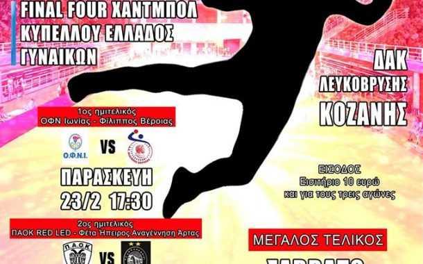 16o Final Four Χάντμπολ Κυπέλλου Ελλάδος Γυναικών 23 και 24/2 στο κλειστο γυμναστήριο Λευκόβρυσης