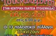13 Πολιτιστικοί Σύλλογοι τσικνίζουν στην πλατεία της Πτολεμαϊδας 8 Φεβρουαρίου