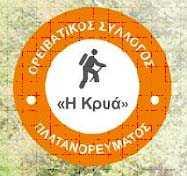 Εκδήλωση κοπής Βασιλόπιτας από τον Ορειβατικό Σύλλογο  Πλατανορέματος «Η ΚΡΥΑ»