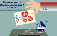 Ανάδειξη της ιδιαίτερης πολιτιστικής κληρονομιάς του Βελβεντού με τη συμμετοχή του Δημοτικού Σχολείου Βελβεντού στο 5ο Φεστιβάλ Μαθητικού Διαγωνισμού Ραδιοφωνικού Μηνύματος και Τραγουδιού. Πώς μπορούμε να ψηφίσουμε