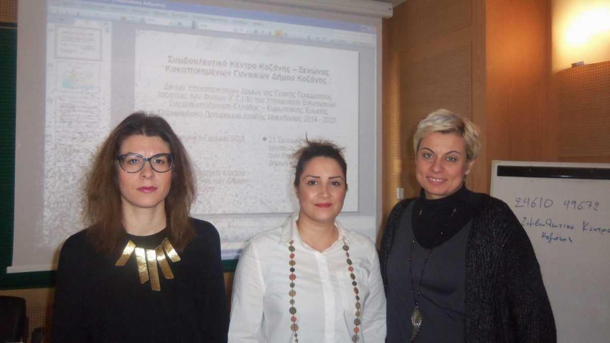 Ενημερωτική διάλεξη πραγματοποιήθηκε σε αστυνομικό προσωπικό στην Κοζάνη, με θέματα «Κακοποίησης των γυναικών και Ενδοοικογενειακής Βίας-Υποστηρικτικές Δομές του Νομού Κοζάνης»