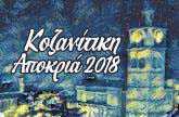 Κοζανίτικη Αποκριά 2018 (8-18 Φεβρουαρίου). ΟΛΟΚΛΗΡΟ ΤΟ ΠΡΟΓΡΑΜΜΑ