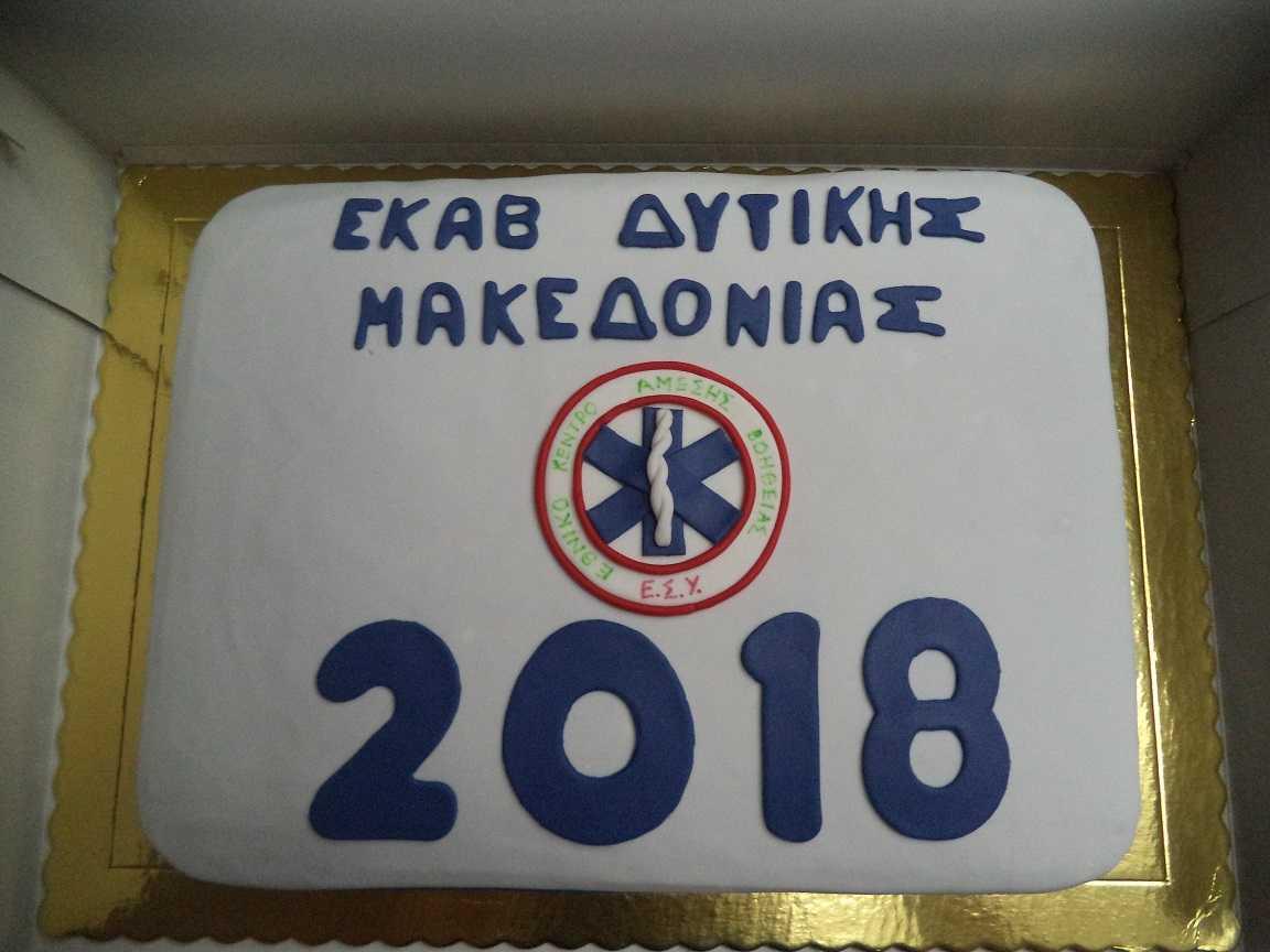 Στο οικογενειακό κέντρο «Κλιουγκι» έκοψε τη βασιλόπιτα, χθες Παρασκευή, το EΚΑΒ Δυτικής Μακεδονίας.