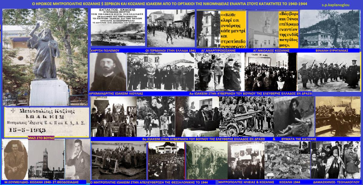 Ο Μητροπολίτης Σερβιων & Κοζάνης Ιωακείμ από το Ορτακιοί της Νικομήδειας (Μέρος Β') Ο πνευματικός ηγέτης του ΕΑΜ-ΕΛΑΣ στην κατοχή