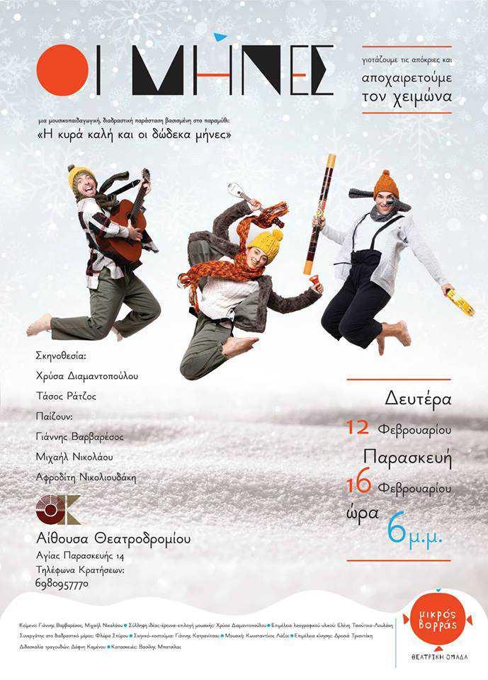 Μουσικοπαιδαγωγική, διαδραστική παράσταση για παιδιά στο Θεατροδρόμιο Κοζάνης από την θεατρική ομάδα