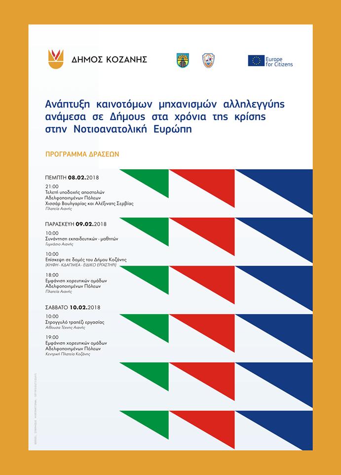 Διοργάνωση και συμμετοχή του Δήμου Κοζάνης στο Ευρωπαϊκό Πρόγραμμα