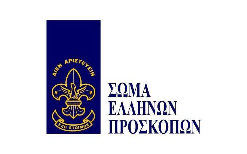 Πρόσκληση σε συλλόγους για συμμετοχή σε δράση προσφοράς της Περιφερειακής Εφορείας Προσκόπων Δυτικής Μακεδονίας