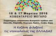 Η Κοζάνη φιλοξενεί τις ντοπιολαλιές της Ελλάδος. 1ο ΠΑΝΕΛΛΗΝΙΟ ΣΥΝΕΔΡΙΟ ΓΙΑ ΤΟ ΙΔΙΩΜΑΤΙΚΟ ΘΕΑΤΡΟ από το Θεατροδρόμιο Κοζάνης 16 και 17 Μαρτίου