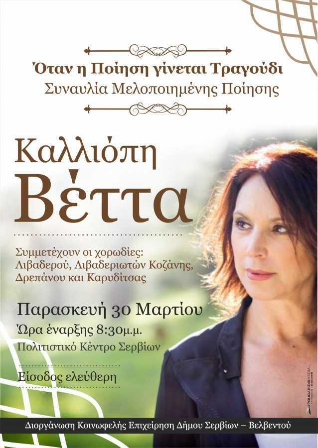 Συναυλία Μελοποιημένης Ποίησης με την Καλλιόπη Βέττα στα Σέρβια