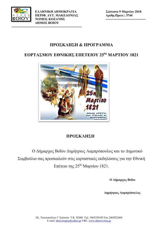 Πρόσκληση - πρόγραμμα εορτασμού 25ης Μαρτίου στο Δήμο Βοΐου