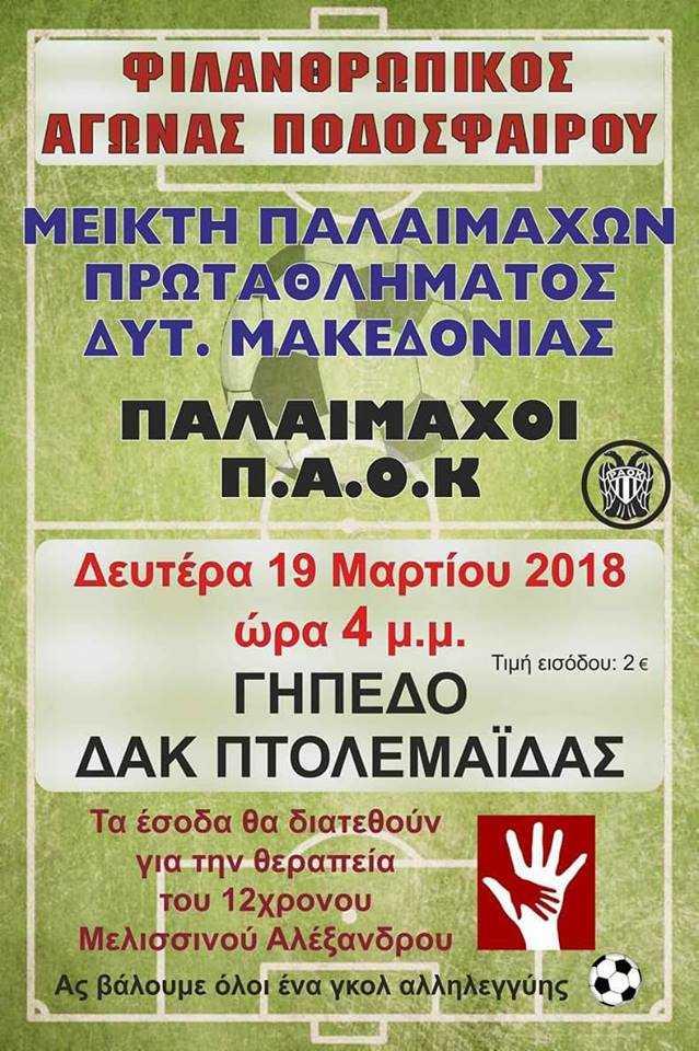 Για την θεραπεία του 12χρονου Αλέξανδρου Μελισσινού Φιλανθρωπικός Αγώνας Ποδοσφαίρου μεταξύ της Μεικτής Παλαίμαχων Πρωταθλήματος Δ. Μακεδονίας και των Παλαίμαχων ΠΑΟΚ στην Πτολεμαϊδα
