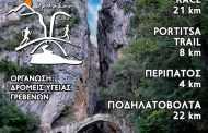 4οι Αγώνες Ορεινού τρεξίματος