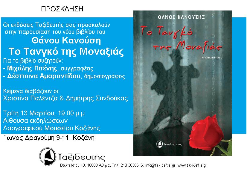Παρουσίαση  του Τρίτου μυθιστορήματος του Κοζανίτη  Συγγραφέα & Ηθοποιού Θάνου Κανούση.