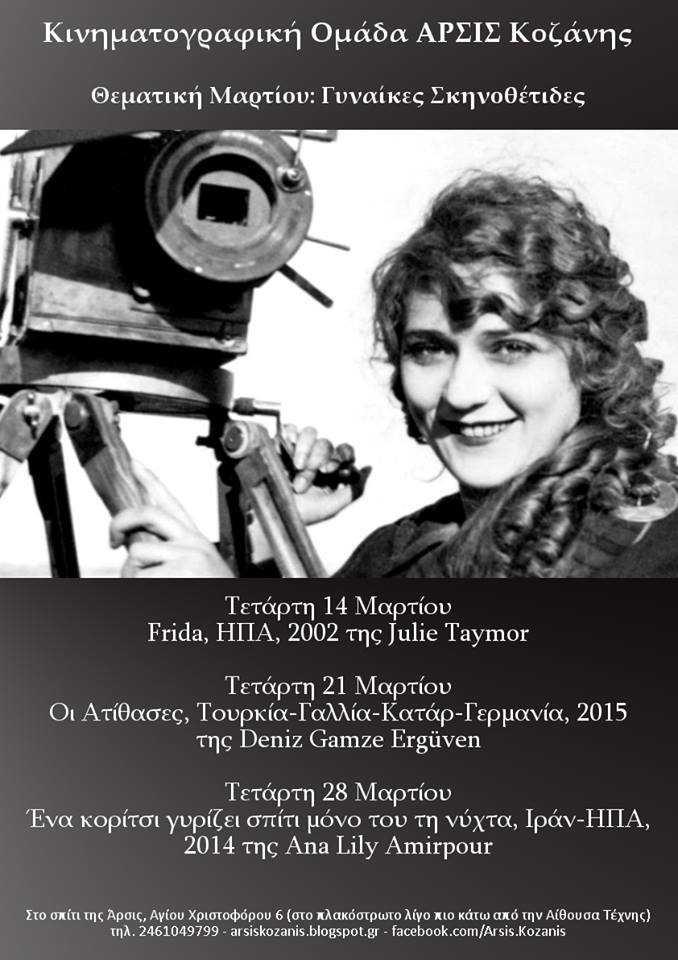Η ταινία «FRIDA», της Julie Taymor Julie Taymor , την Τετάρτη 14 Μαρτίου, από την Κινηματογραφική Ομάδα της ΑΡΣΙΣ Κοζάνης