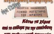 ΣΤΑΣΗ ΕΡΓΑΣΙΑΣ ΤΗΣ 03-04-2018 από το Σύλλογο Εργαζομένων Αποκεντρωμένης Διοίκησης Ηπείρου - Δυτικής Μακεδονίας
