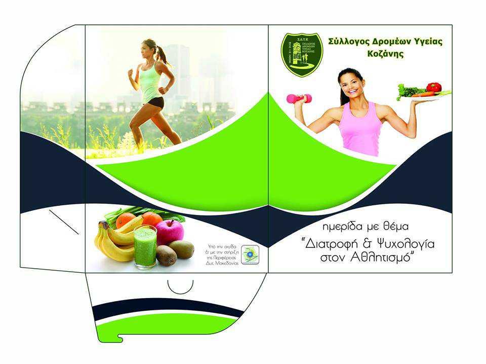 «Διατροφή & Ψυχολογία στον Αθλητισμό». Ημερίδα από το Σύλλογο Δρομέων Υγείας Κοζάνης