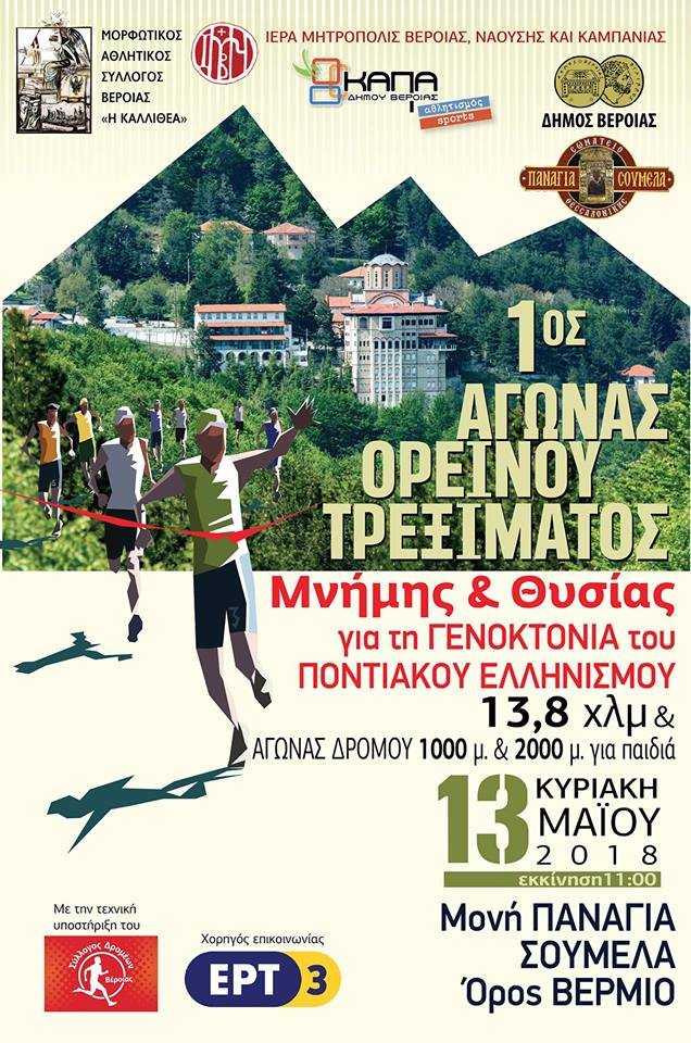 1ος Αγώνας Ορεινού Τρεξίματος (πέριξ της Ιεράς Μονής Παναγία Σουμελά στο όρος Βέρμιο) Μνήμης ΚΑΙ Θυσίας για τη γενοκτονία του Ποντιακού Ελληνισμού