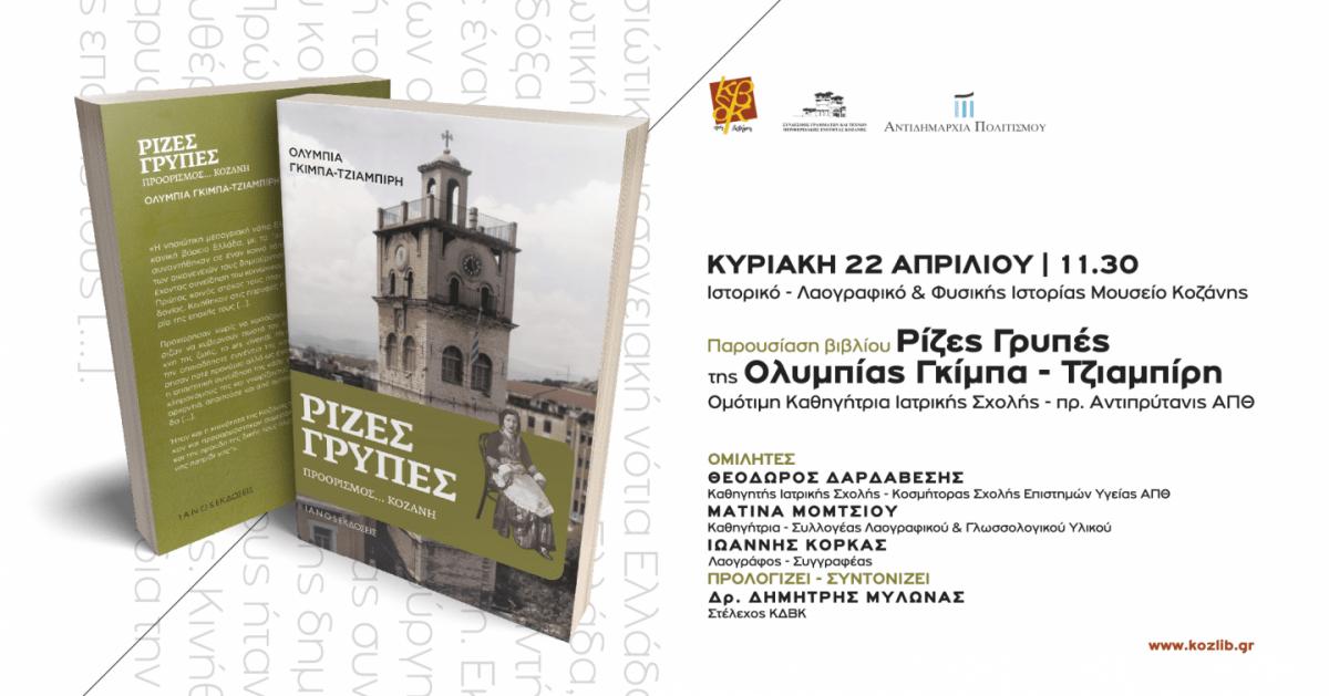 Παρουσίαση του  βιβλίου  «Ρίζες Γρυπές» της Ολυμπίας Γκίμπα-Τζιαμπίρη, Ομότιμης Καθηγήτριας Ιατρικής Σχολής - πρ. Αντιπρυτάνεως ΑΠΘ, στο Ιστορικό - Λαογραφικό και  Φυσικής Ιστορίας Μουσείο Κοζάνης