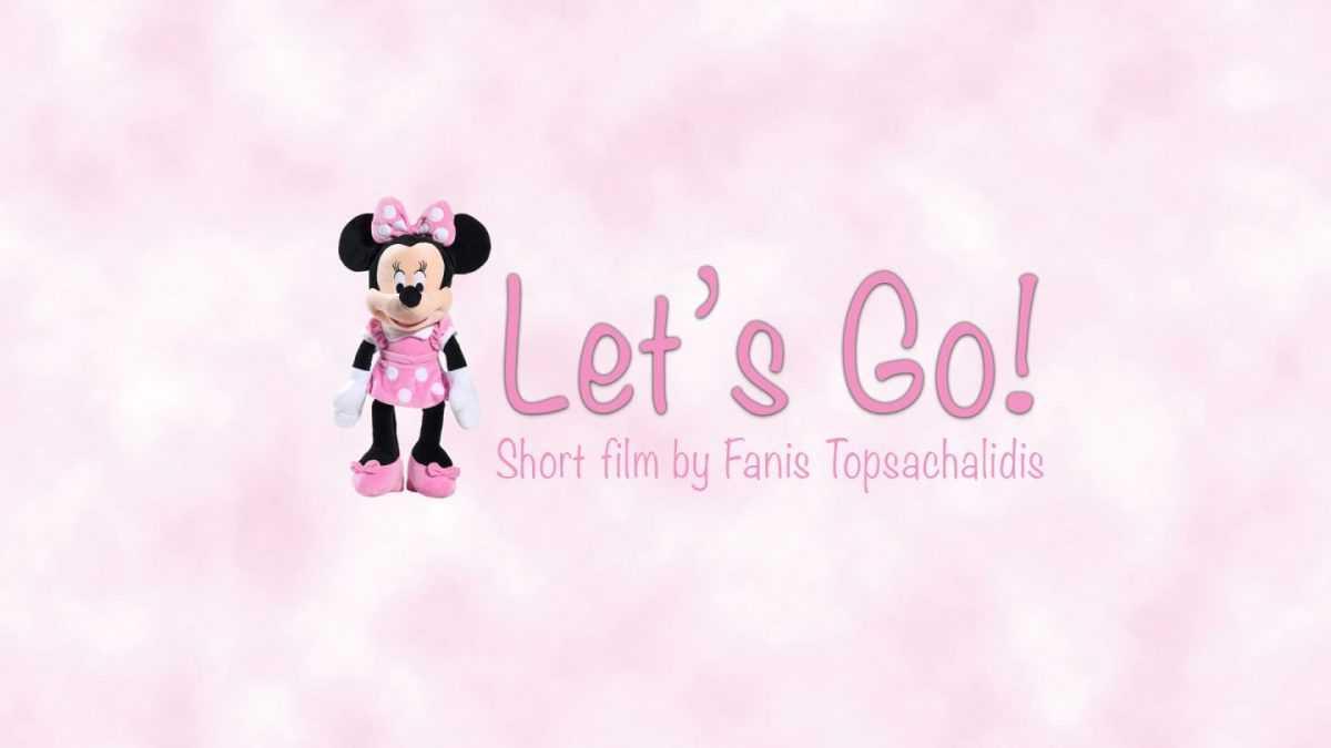 Παρουσίαση και online πρεμιέρα της ταινίας μικρού μήκους