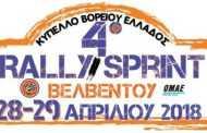 4ο Rally Sprint Βελβεντού  28 & 29 Απριλίου 2018. Από το Σύλλογο Μηχανικίνητου Αθλητισμού