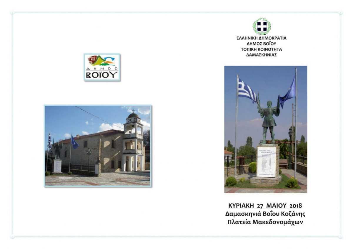 Ετήσιο μνημόσυνο υπέρ των πεσόντων Μακεδονομάχων στη μάχη της Οσνίτσανης την Κυριακή 27/5