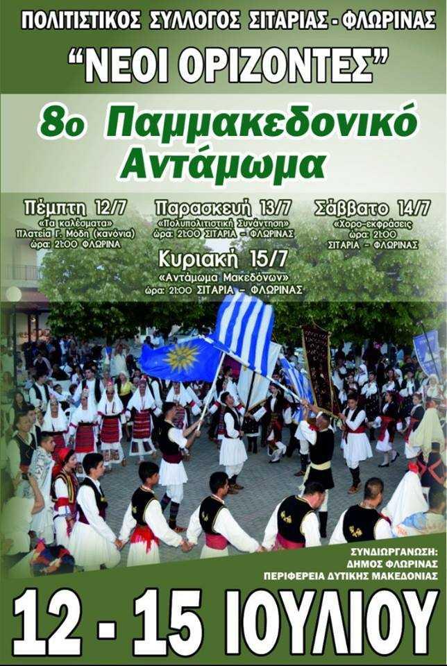 8ο Παμμακεδονικο Ανταμωμα 12-15 Ιουλίου στη Σιταριά Φλώρινας