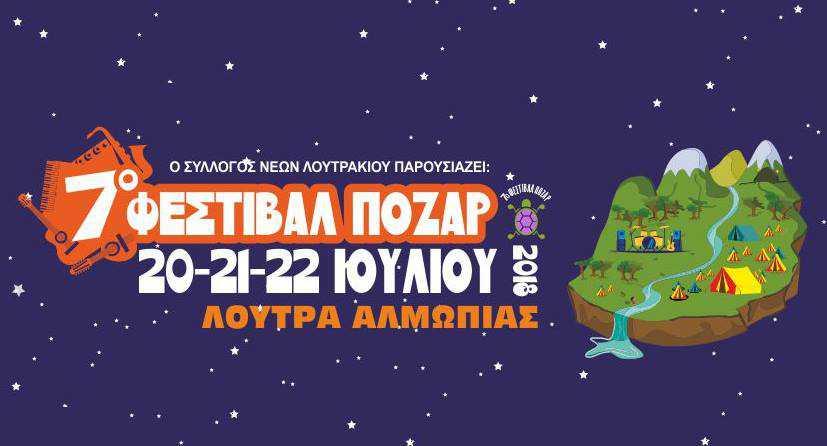 7ο Φεστιβάλ ΠΟΖΑΡ 2018 στις 20-21-22 Ιουλίου